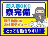 株式会社アクロスサポート/柏駅