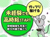 株式会社アクロスサポート/渋沢駅
