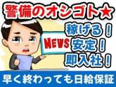 縁エキスパート株式会社 本社 亀島エリア