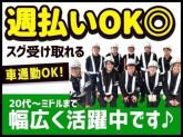 縁エキスパート株式会社 本社 庄内通エリア