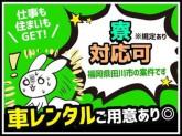 株式会社ドラフトジャパン 築城エリア