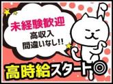 株式会社プロスタッフ横浜支店 桜木町エリア/2011yy005-2v