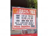 ピザ・ロイヤルハット 徳島店
