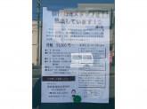 徳島新聞販売店 田宮専売所 武村新聞店