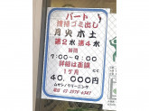 ムサシノクリーニング 清水町店