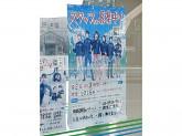 ファミリーマート 関越練馬インター店