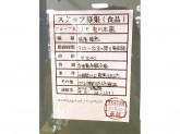 つきじ宮川本廛 ラスカ小田原店