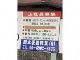 岡本仮設興業有限会社