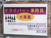 リファーシステムジャパン 本社