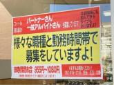FEEL(フィール) 志賀公園店