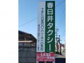 春日井タクシー