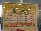 スーパーマーケットバロー岡崎店