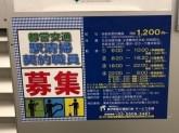 東京都営交通協力会(飯田橋駅)