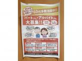 ナフコ(株)不二屋東野店
