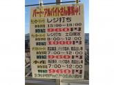 スーパーマーケットバロー 蒲郡店