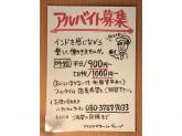 ナマステ・ガネーシャ ラ・ムー大安寺店