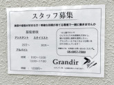 ヘアサロン Grandir (グランディール)