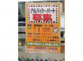 元禄寿司 堺東店
