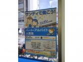サンディ 豊中本町店