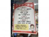 お菓子の菊家 イオン八幡東店