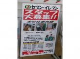 セブン-イレブン 広島河原町店
