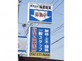 株式会社 福重産業 糸島支社