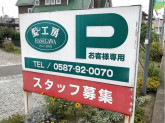 髪工房 HASEGAWA