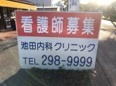 池田内科クリニック