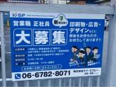 株式会社ケイ・エスピー(営業・企画社屋)