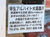 株式会社酒のカワサキグループ Galleria ギャラリア店