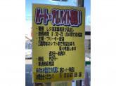 業務スーパー 堺美原店