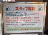 マンボウ(MANBOW)金沢店