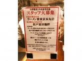雷 東京本丸店