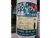 文化堂 横浜高島店
