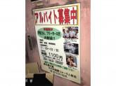 鍛冶屋文蔵 丸の内国際フォーラム前店