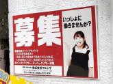 まるしげ 石橋店