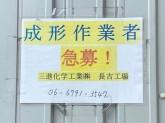 三進化学工業株式会社 長吉工場