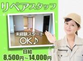 株式会社天虹【11020-03】鷺沼駅周辺エリア