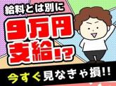 シンテイ警備株式会社 町田支社 恩田エリア/A3203200109