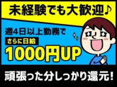 シンテイ警備株式会社 町田支社 あざみ野エリア/A3203200109