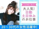 東洋ワーク株式会社 横浜営業所 安善エリア/yo-s001-000-1