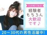 東洋ワーク株式会社 横浜営業所 /野島公園エリアyo-542-000-3-AA