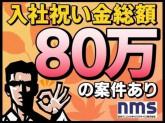 日本マニュファクチャリングサービス株式会社047/mono-nito