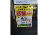 焼肉レストラン 松阪