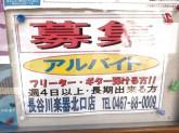 (有)長谷川楽器店 北口店