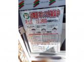 セブン-イレブン 徳島金沢1丁目店