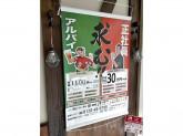 山内農場 藤沢南口駅前プライム店