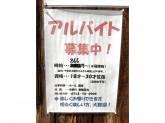 串焼き 宗一郎