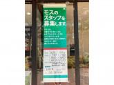 モスバーガー 名駅南店