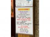 しゃぶしゃぶ牛太 金沢八景店